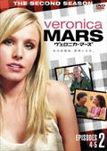 ヴェロニカ・マーズ <セカンド・シーズン> 2