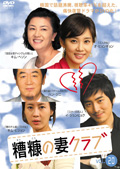 糟糠(そうこう)の妻クラブ Vol.20