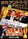 タカアンドトシ 単独ライブin日本青年館 勝手に!M-1グランプリ
