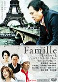 Famille【ファミーユ】 〜フランスパンと私〜