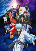 銀魂 ジャンプアニメツアー2008&2005