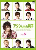 アタシんちの男子 Vol.5