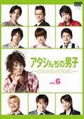 アタシんちの男子 Vol.6