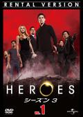 HEROES ヒーローズ シーズン3セット