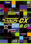 ゲームセンターCX 8.0