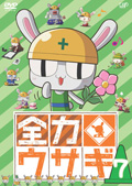 全力ウサギ 7