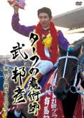 ターフの魔術師 武邦彦 華麗なる競馬人生50年の軌跡