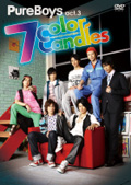 PureBoys 7 act.3 Color Candles 〜セブン・カラー・キャンドルズ〜
