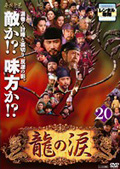 龍の涙 ノーカット完全版 20