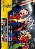 UEFAチャンピオンズリーグ2008/2009 優勝への軌跡
