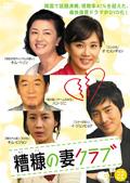 糟糠(そうこう)の妻クラブ Vol.22
