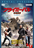 プライミーバル 恐竜復活 シーズン2 Gate.1