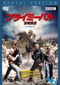 プライミーバル 恐竜復活 シーズン2 Gate.2