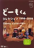 どーもくん コレクション 1998-2008 〜TVスポット10年分〜