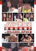 JWP激闘史 団体対抗戦2 VS全女&GAEA JAPAN