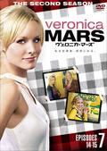 ヴェロニカ・マーズ <セカンド・シーズン> 7