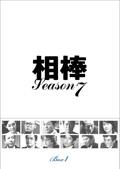 相棒 season 7セット