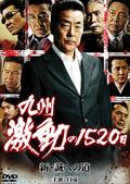 九州激動の1520日 新・誠への道
