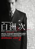 NHKドラマスペシャル 白洲次郎 2