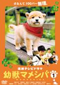 連続テレビドラマ 幼獣マメシバ 1