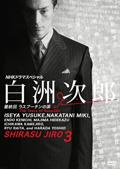 NHKドラマスペシャル 白洲次郎 3