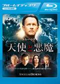 【Blu-ray】天使と悪魔 スペシャル・エディション