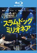 【Blu-ray】スラムドッグ$ミリオネア