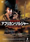 アフリカン・ソルジャー 少女兵士の戦場
