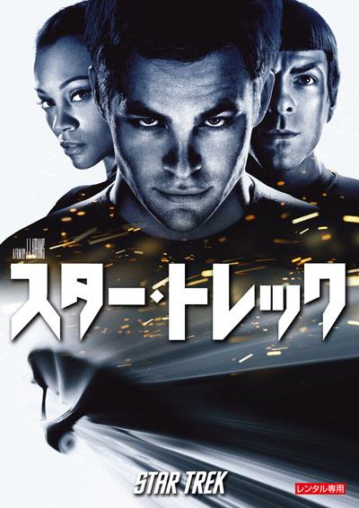 スター・トレック (2009)