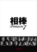 相棒 season 7 11