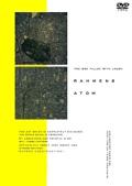 ラーメンズ第12回公演「ATOM」