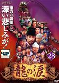 龍の涙 ノーカット完全版 28