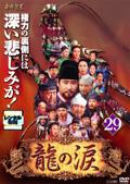 龍の涙 ノーカット完全版 29