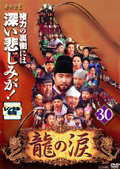 龍の涙 ノーカット完全版 30