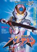 愛の戦神パルテオン vol.2