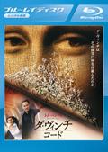 【Blu-ray】ダ・ヴィンチ・コード エクステンデッド・エディション