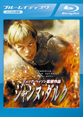 【Blu-ray】ジャンヌ・ダルク