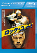 【Blu-ray】ロック・ユー!