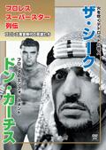 プロレススーパースター列伝 vol.5 ザ・シーク&ドン・カーティス
