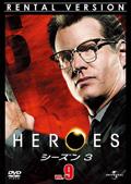 HEROES ヒーローズ シーズン3 VOL.9