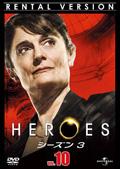HEROES ヒーローズ シーズン3 VOL.10