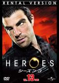 HEROES ヒーローズ シーズン3 VOL.13