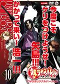 鉄のラインバレル Volume 10