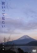 旅いって見たい 東日本編