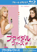 【Blu-ray】ブライダル・ウォーズ