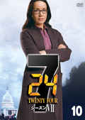 24 −TWENTY FOUR− シーズンVII vol.10
