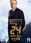 24 −TWENTY FOUR− シーズンVII vol.11