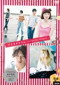 プラネタリウム 桜井亜美 Film Book