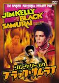 ジム・ケリー in ブラック・サムライ