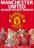 マンチェスター・ユナイテッド 2008/09シーズンレヴュー